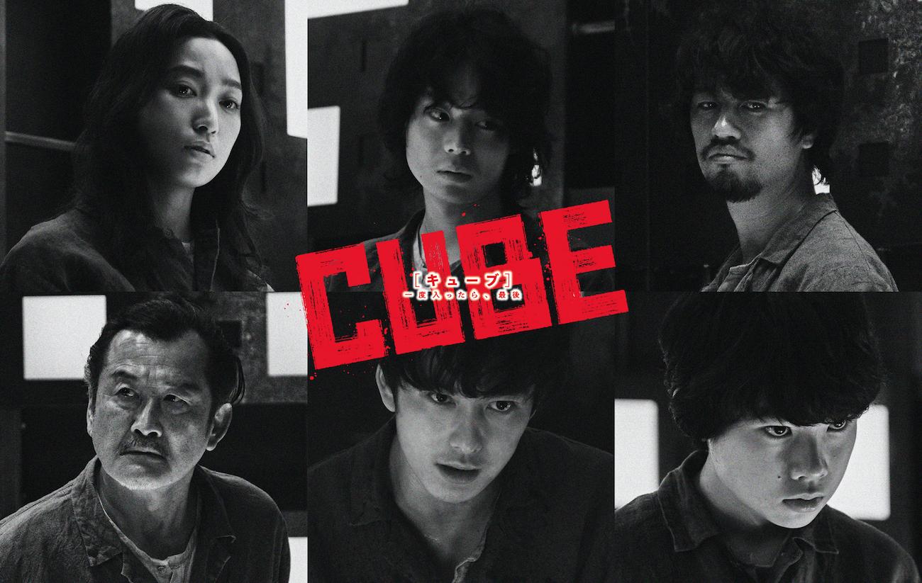 映画『CUBE 一度入ったら、最後』悪い顔選手権 <キャラクター特別ビジュアル>解禁!!