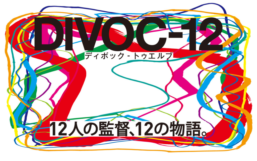 豪華俳優陣が大集結!映画『DIVOC-12』初本編映像となる本予告解禁!主題歌はyamaさんの「希望論」に決定!