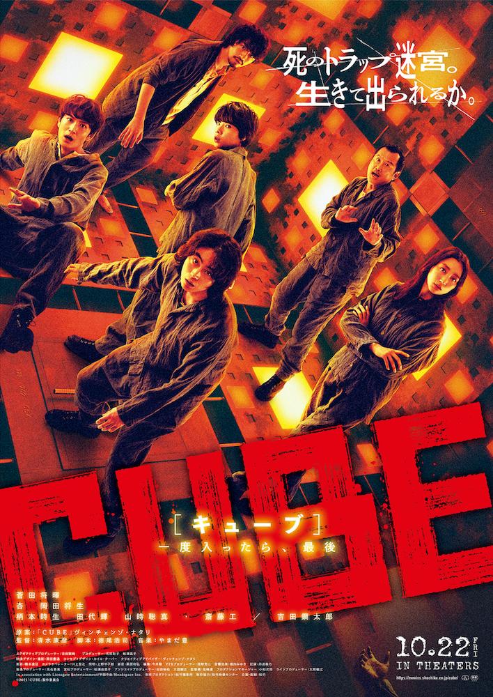 """映画『CUBE 一度入ったら、最後』死のトラップが次々襲いかかる""""劇薬予告編""""解禁!さらに本ビジュアル&サブタイトルも決定!"""