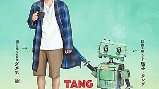 映画『TANG タング』二宮&ロボット・タングの最強!?ポンコツコンビ ビジュアル解禁!ダメ男姿の二宮をつかんで離さないタングの姿がかわいい♡