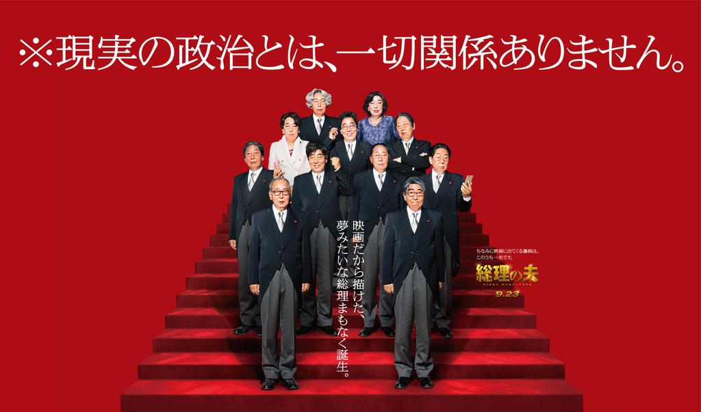 """映画『総理の夫』現実の政治とは、一切関係ありません。 岸部""""十""""一徳内閣 爆誕!"""