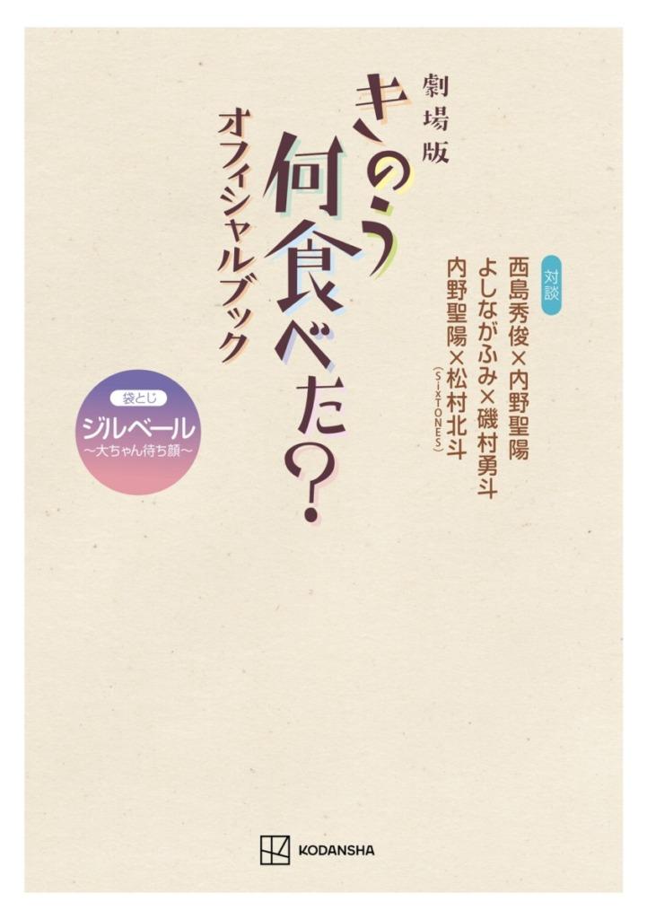 劇場版『きのう何食べた?』公開を記念し、 オフィシャルブックやレシピブックなど、3種類の関連本が発売決定!