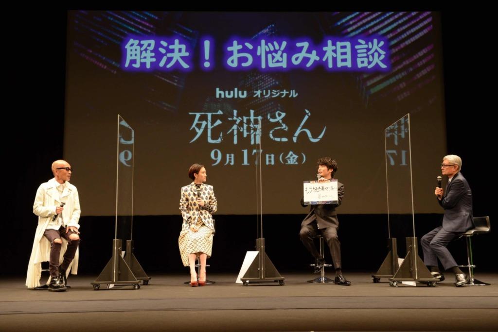 Huluオリジナル『死神さん』田中圭、前田敦子、竹中直人、堤幸彦監督が勢揃い!配信記念イベント開催